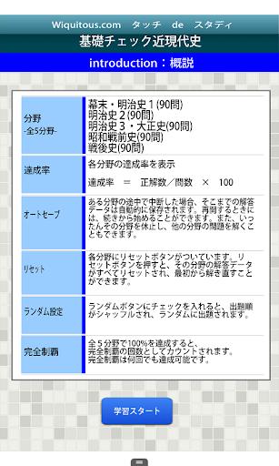 大学受験 日本史 近・現代史