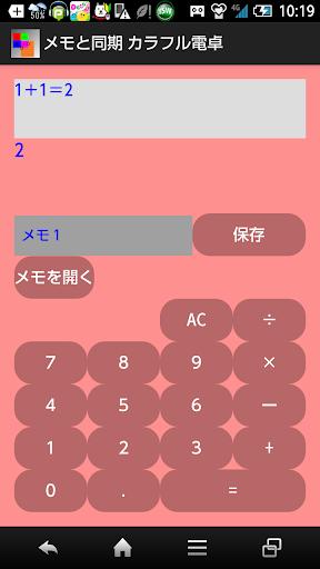 即メモ保存 簡単メモ電卓