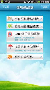 手機e方便|玩商業App免費|玩APPs