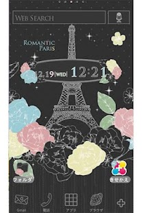 パリの壁紙きせかえ Romantic Paris- screenshot thumbnail