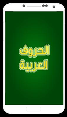 تعلم الحروف العربية مع الأمثلة - screenshot