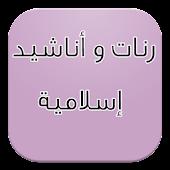 رنات و أناشيد إسلامية رائعة