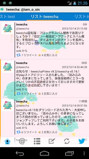 Tweechaテーマ:ピィちゃんの日常