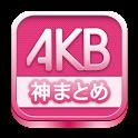 AKB48神まとめ 〜ブログ・Google+・スケジュール〜 icon
