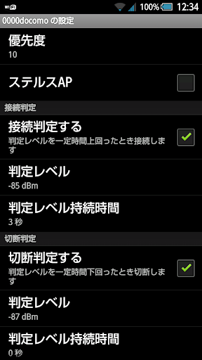 免費下載通訊APP Wi-Fi 高速接続アプリ app開箱文 APP開箱王