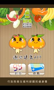 iphone6健康管理app - 免費APP