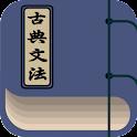 古典文法Classical Japanese Grammar icon