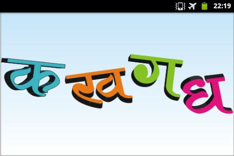 Kids Slate Hindi Learning