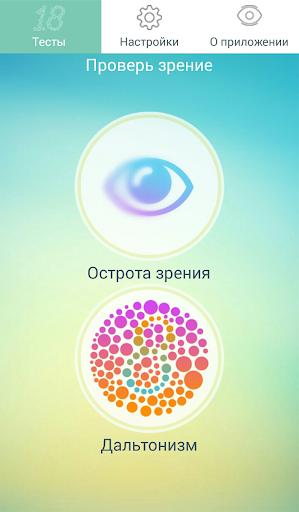 iКулист - проверка зрения