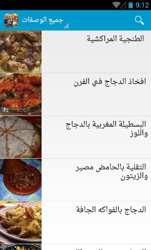 شهيوات مغربية جزائرية