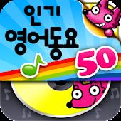 퐁! 인기영어동요MP3 (50곡)