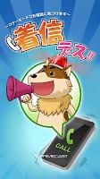 Screenshot of 着信デス!!~マナーモードでも電話に気づけます~