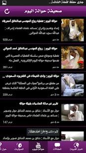 صحيفة حوالة اليوم - screenshot thumbnail