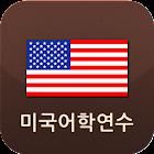 미국유학  어학연수 정보 icon