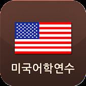 미국유학  어학연수 정보