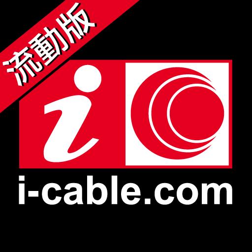 i-cable.com流動版 LOGO-APP點子