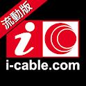 i-cable.com流動版 icon