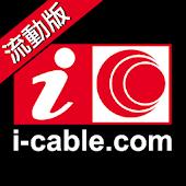 i-cable.com流動版