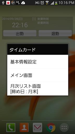 玩免費商業APP|下載タイムカード app不用錢|硬是要APP