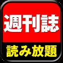 週刊誌が無料で読み放題! icon