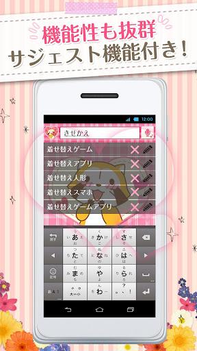 無料个人化Appのきせかえ検索『あらいぐまラスカル』for DRESSAPPS 記事Game