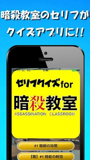 セリフクイズ for 暗殺教室