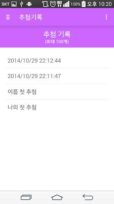 미니의 추첨기 (번호, 이름 추첨) - screenshot