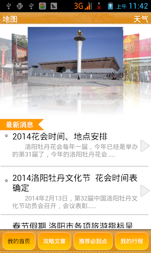 "洛阳""本地通""旅游向导平台Android客户端"