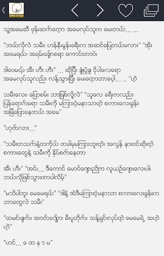 Myanmar Laugh