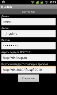 TFS Клиент - screenshot thumbnail
