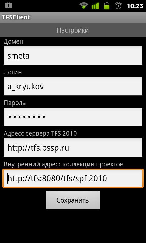 TFS Клиент - screenshot