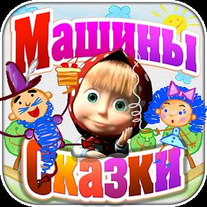 Машины Сказки: Синяя Борода for PC and MAC