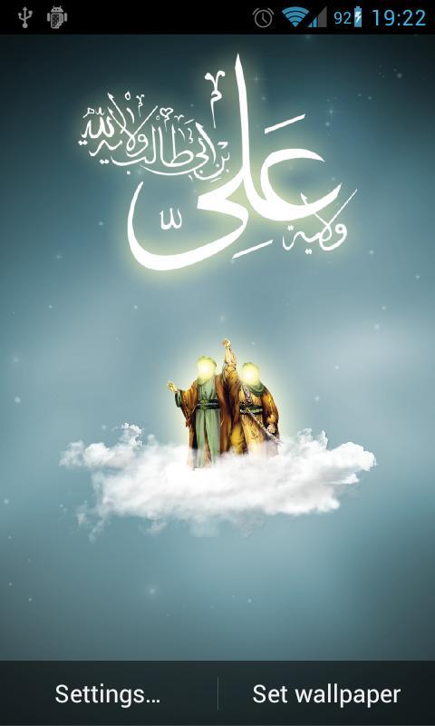 Eid al Ghadeer Live Wallpaper- screenshot