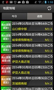 日本地震情報