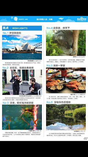 【免費旅遊App】澳大利亚旅行攻略-APP點子