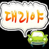 [대리운전어플]대리야-13% 적립해주는 대리운전앱