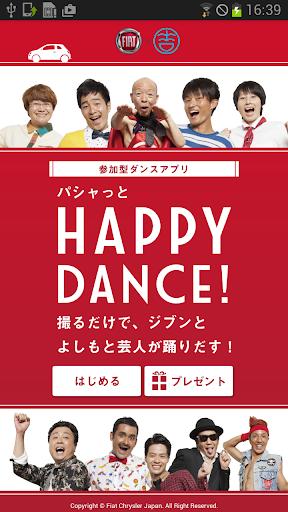 パシャッとHAPPY DANCE!