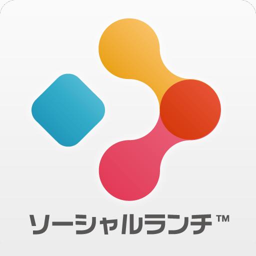 ソーシャルランチ 商業 App LOGO-APP試玩