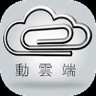 動雲端售服 - Moving Cloud icon
