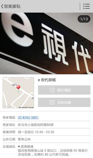 【免費生活App】e視代眼鏡-APP點子