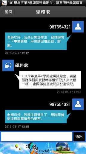 【免費教育App】i醒吾-APP點子