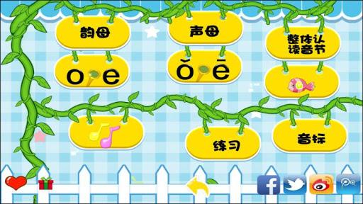 儿童宝宝学拼音|玩教育App免費|玩APPs