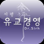 서평 徐評-유교경영-서진영