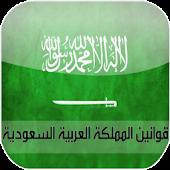 القوانين السعودية