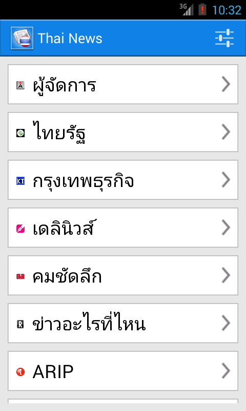 Thai News - screenshot