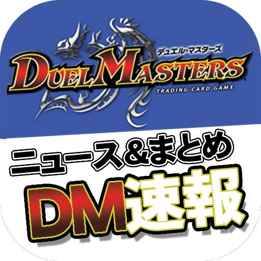 DM速報-デュエルマスターズまとめリーダー- LOGO-APP點子