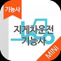 지게차운전 기능사 자격증 기출문제 무료앱 icon