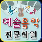 예술음악전문학원