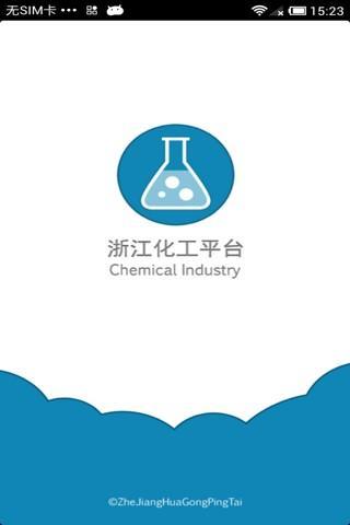 浙江化工平台