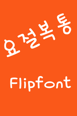ATUproarious™ Korean Flipfont